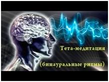 № 3 Программа Тета-ритм